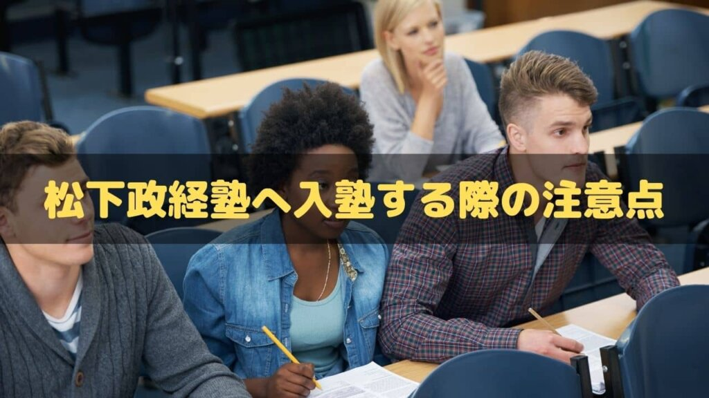 松下政経塾へ入塾する際の注意点