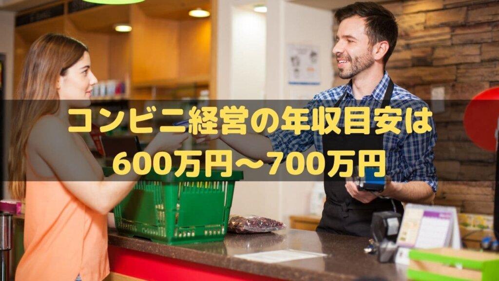 コンビニ経営の年収目安は600万円~700万円