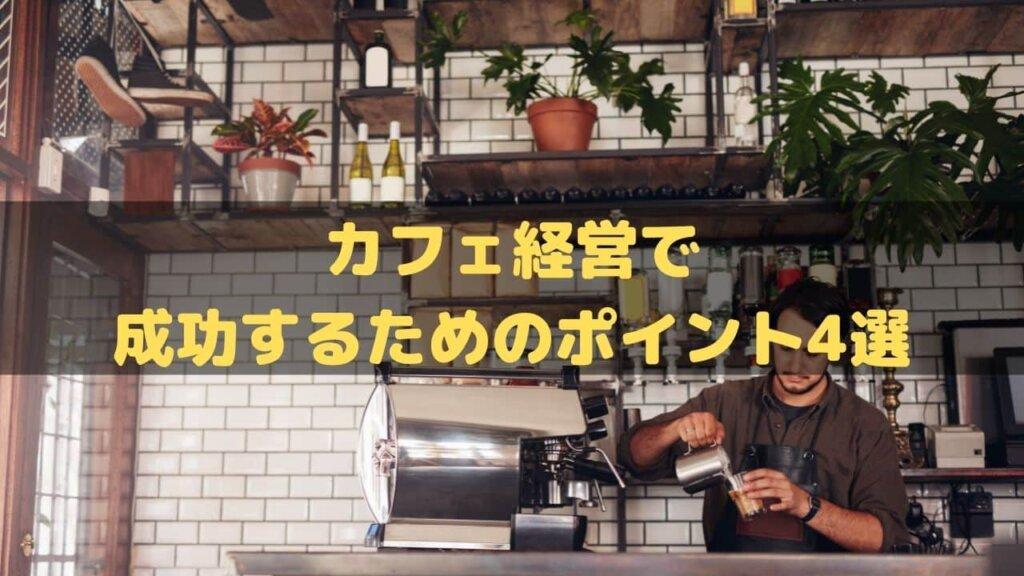 カフェ経営で 成功するためのポイント4選