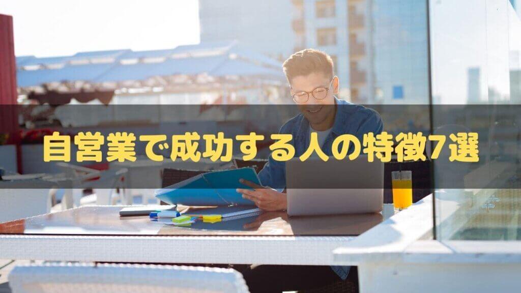 自営業で成功する人の特徴7選
