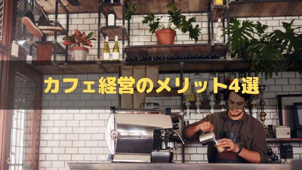 カフェ経営のメリット4選