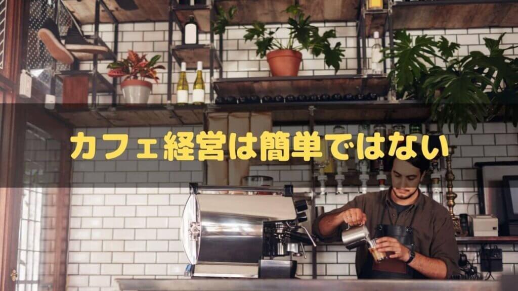 カフェ経営は簡単ではない