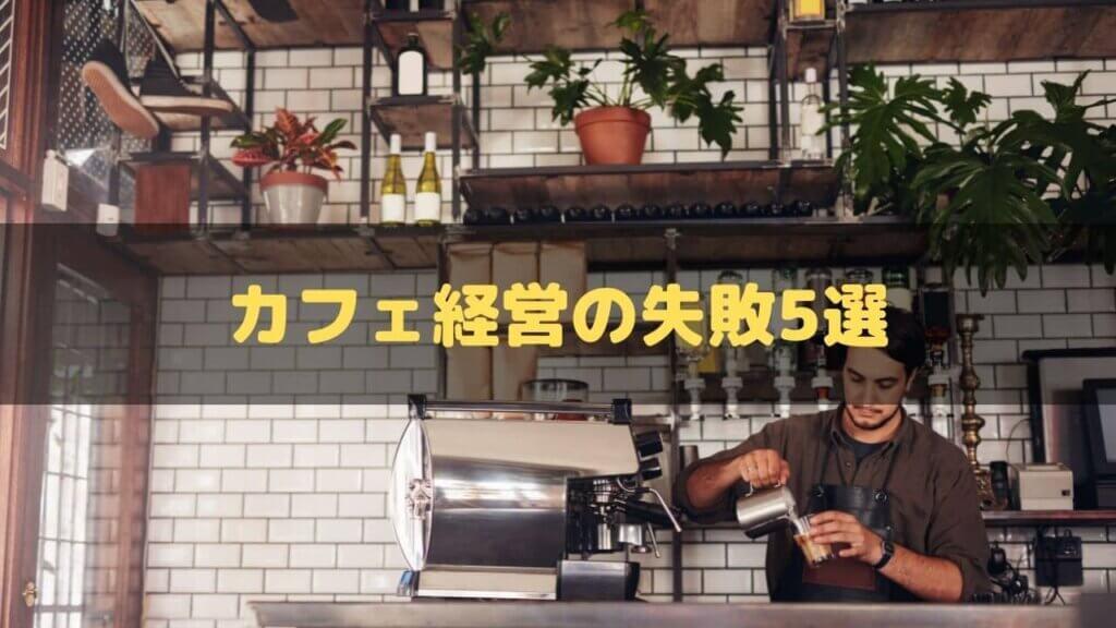 カフェ経営の失敗5選