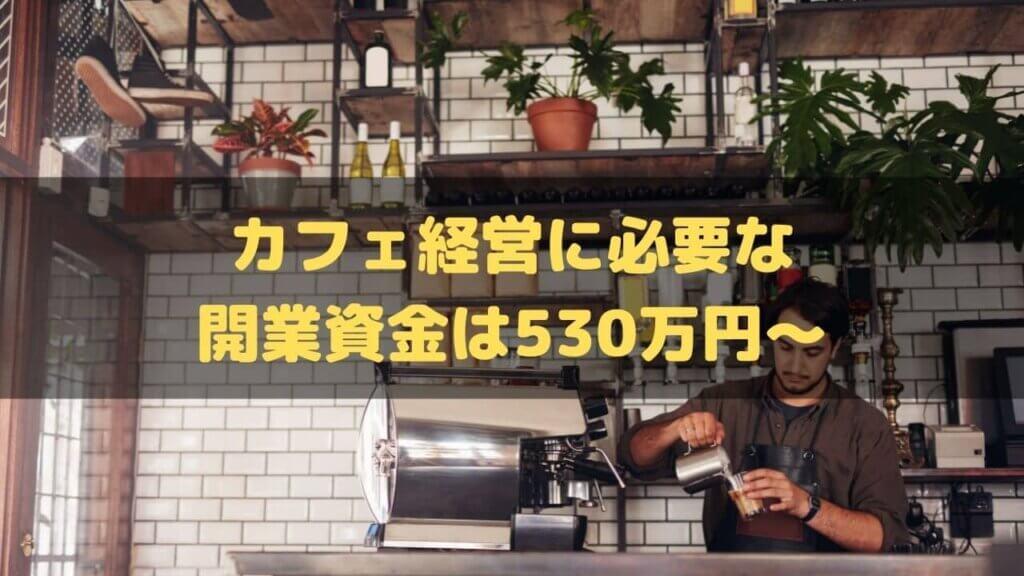 カフェ経営に必要な開業資金は530万円〜