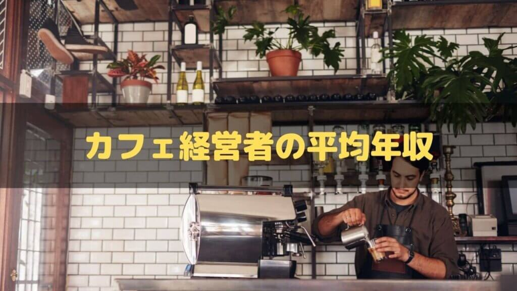 カフェ経営者の平均年収
