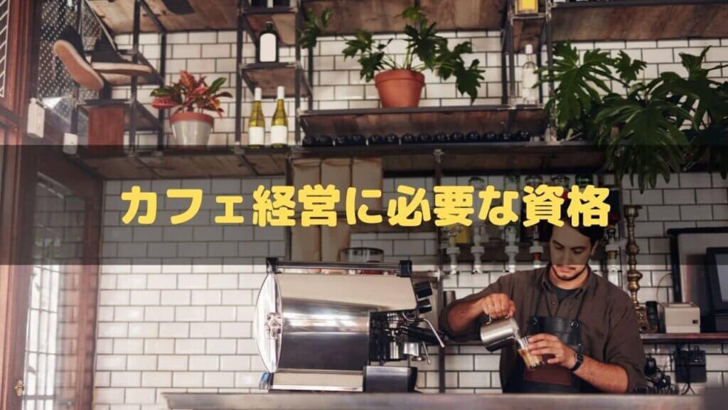 カフェ経営に必要な資格