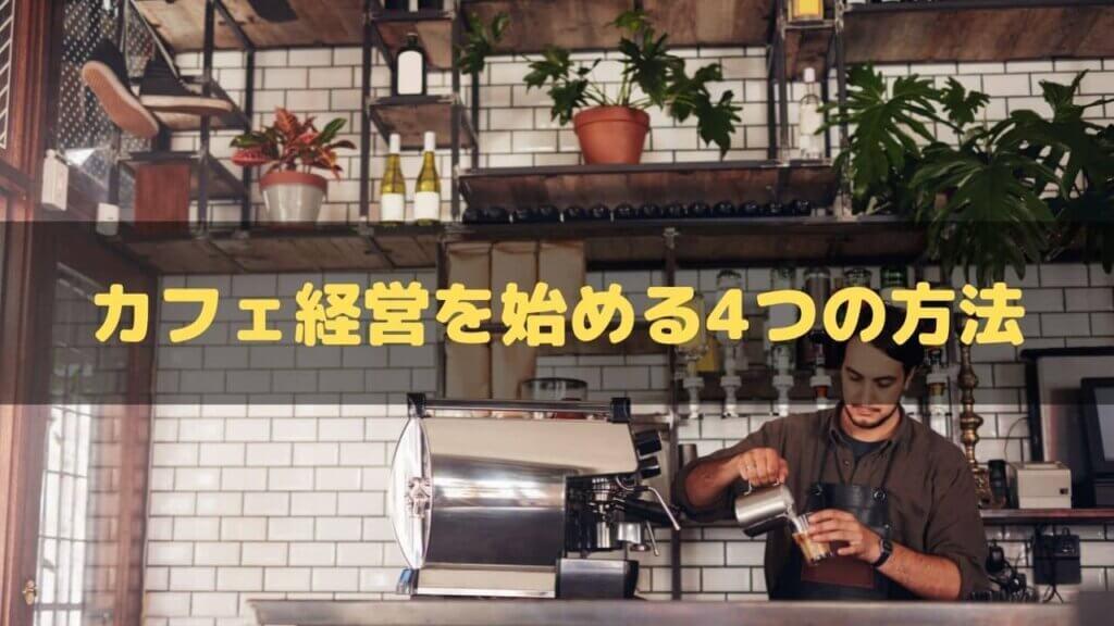 カフェ経営を始める4つの方法