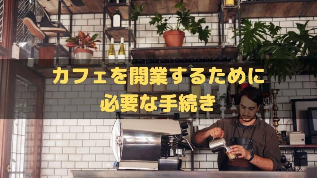 カフェを開業するために必要な手続き