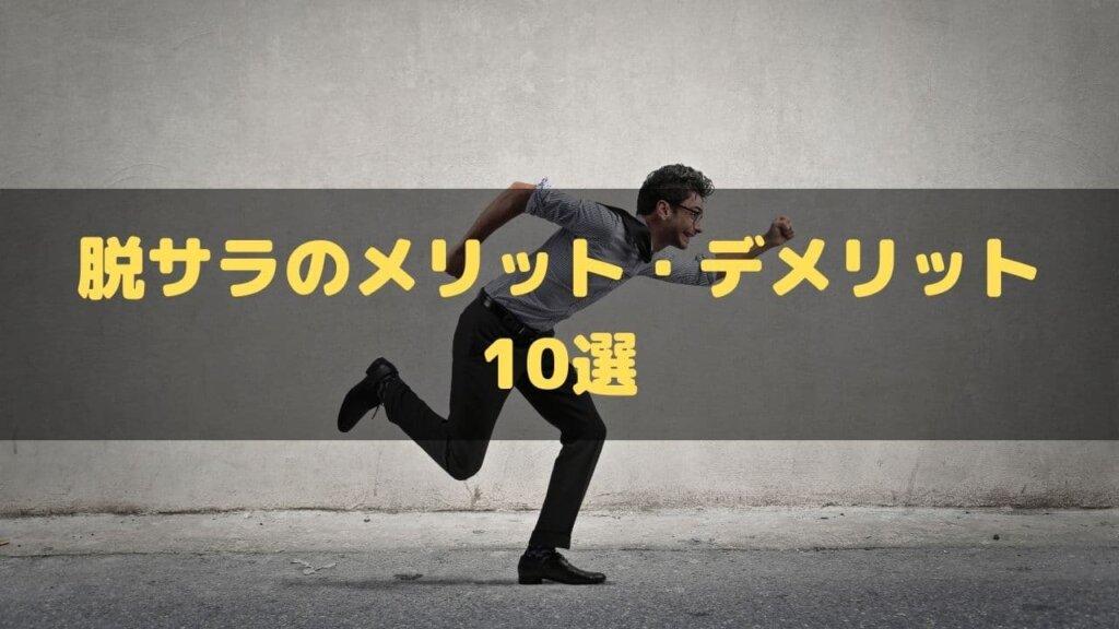 脱サラのメリット・デメリット10選