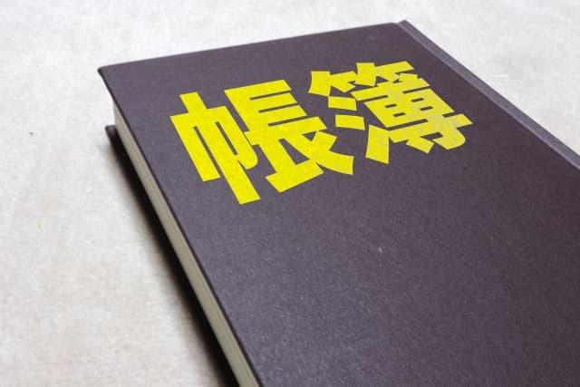 自営業とは 複式簿記で帳簿を付ける