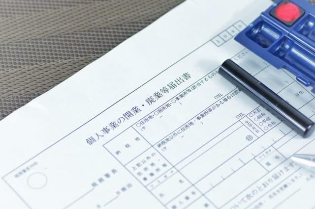 カフェ経営 税務署へ開業届を提出する