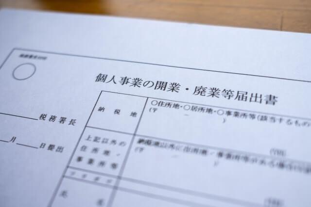 自営業とは 管轄の税務署へ開業届を提出する