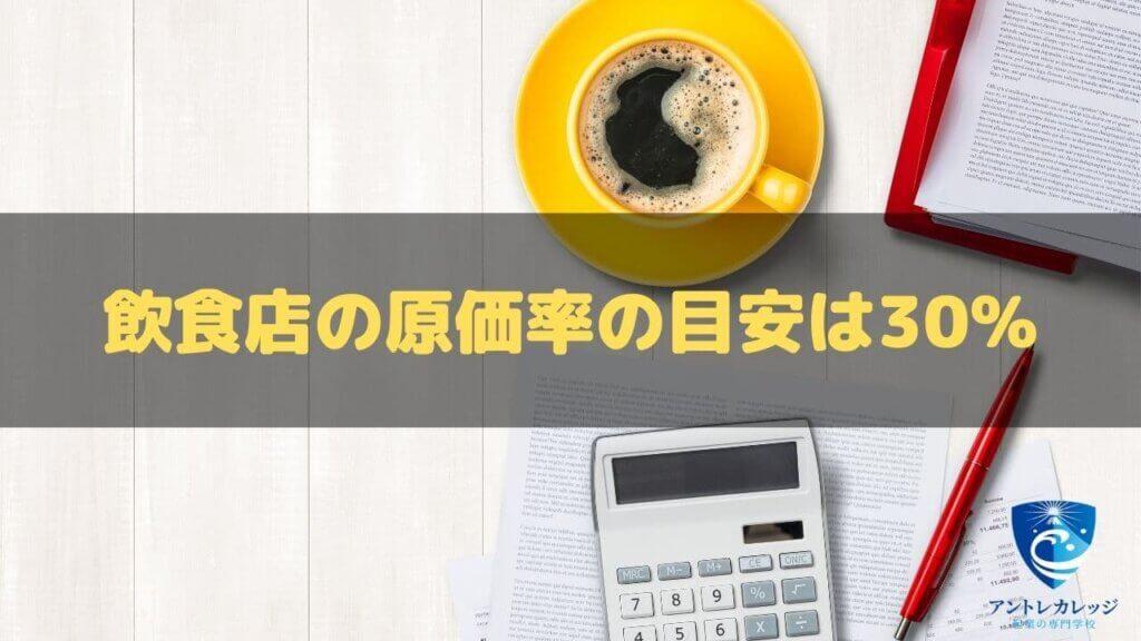 飲食店の原価率の目安は30%
