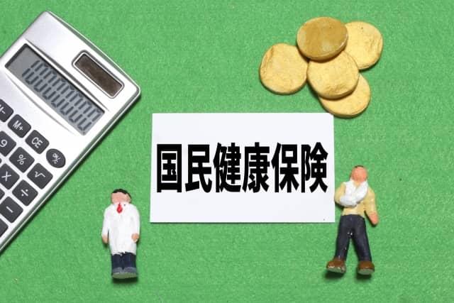 自営業とは 国民年金及び国民健康保険への加入