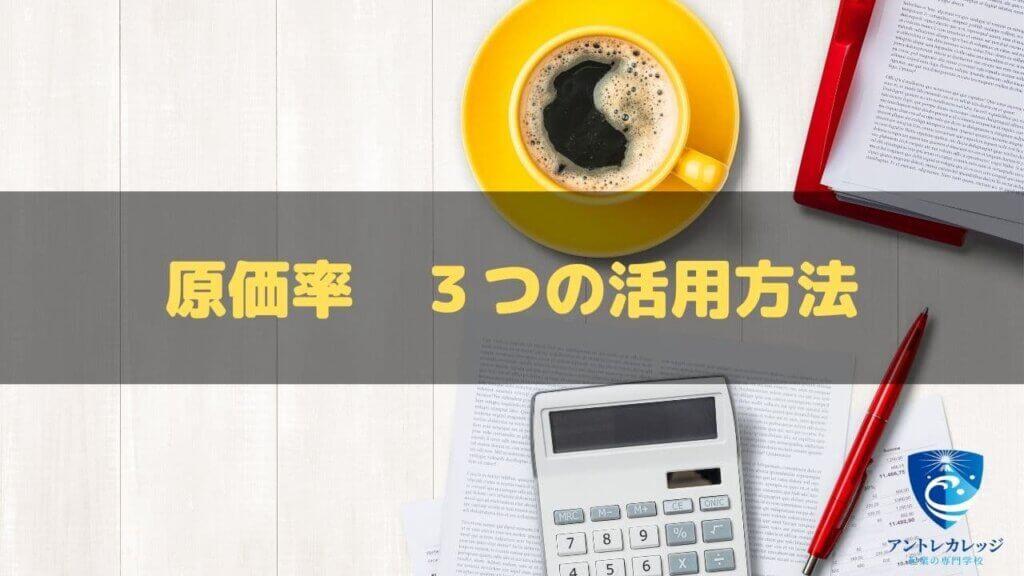 原価率 3つの活用方法