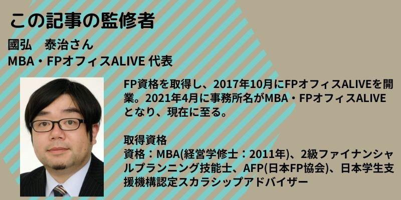 MBA・FPオフィスALIVE 國弘泰治さん-2