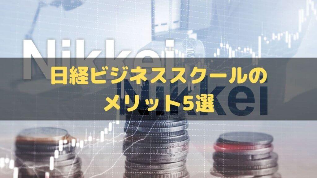 日経ビジネススクールのメリット5選