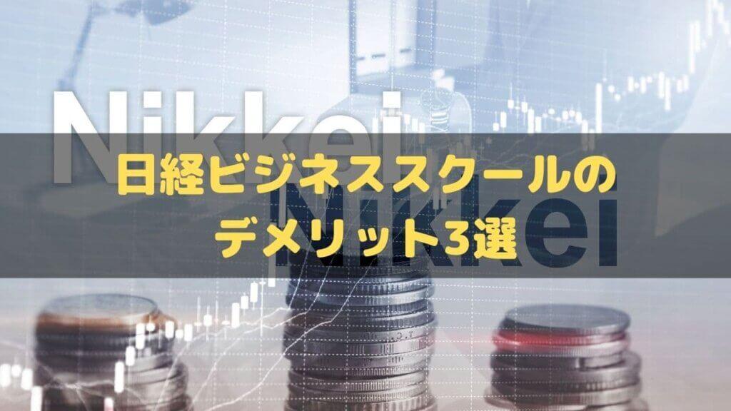 日経ビジネススクールのデメリット3選