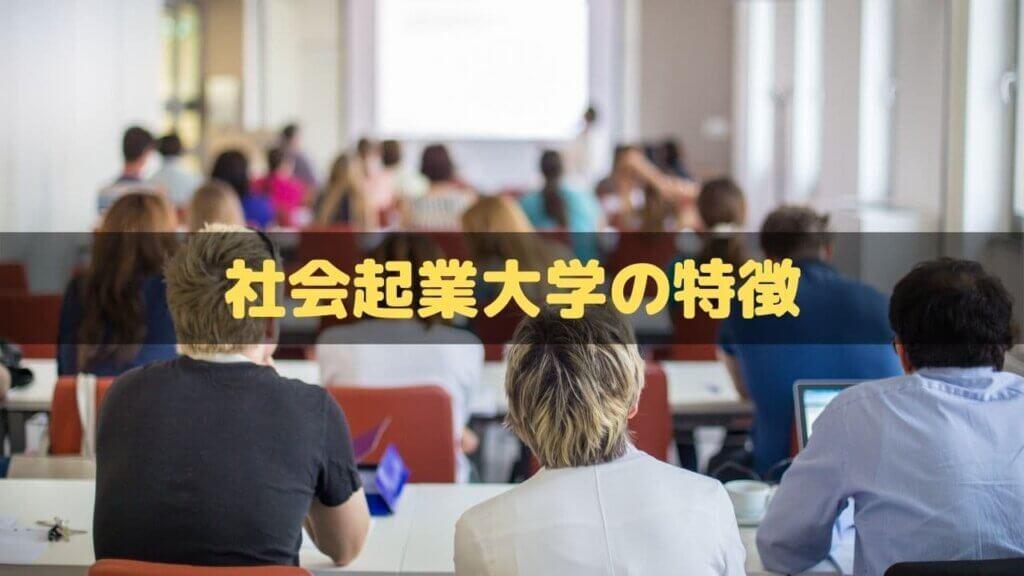 社会起業大学の特徴