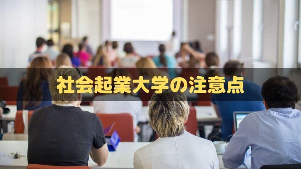 社会起業大学の注意点