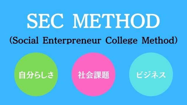 社会起業大学 独自メソッドの「SEC METHOD」