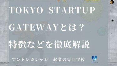 TOKYO STARTUP GATEWAYとは?特徴やメリット・デメリットを解説