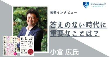 小倉広氏『コーチングよりも大切なカウンセリングの技術』答えのない時代に重要なことは?